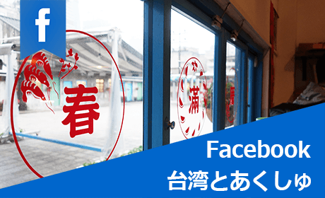 台湾とあくしゅ FACEBOOK公式ページ